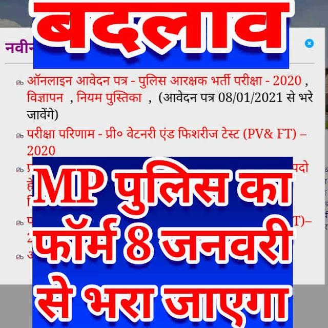 अब MP Police Online Form 8 जनवरी से भरा जाएगा, यहाँ देखें बदलाव का आदेश