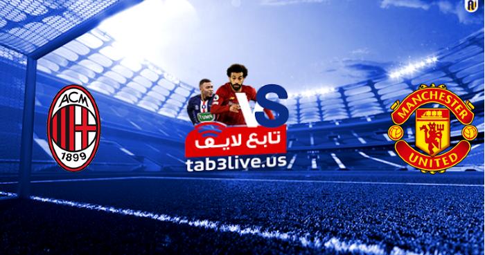 نتيجة مباراة ميلان ومانشستر يونايتد اليوم 2021/03/11 الدوري الإوروبي