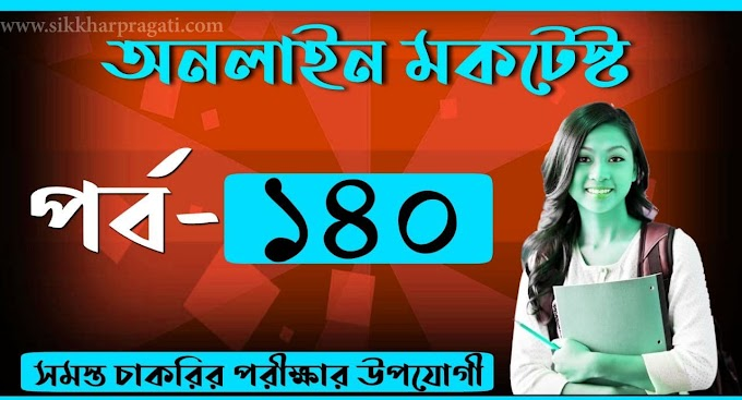 Bengali Quiz For Competitive Exams Part-140