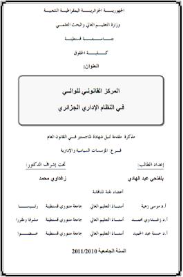 مذكرة ماجستير : المركز القانوني للوالي في النظام الإداري الجزائري PDF
