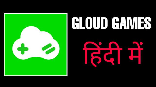 What is Gloud Games | Gloud Games Kya Hai | In Hindi
