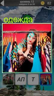 девушка выбирает одежду на вешалке в игре 600 забавных картинок 12 уровень