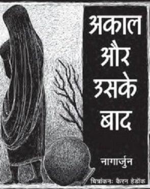 akaal or uske baad hindi class 11 notes
