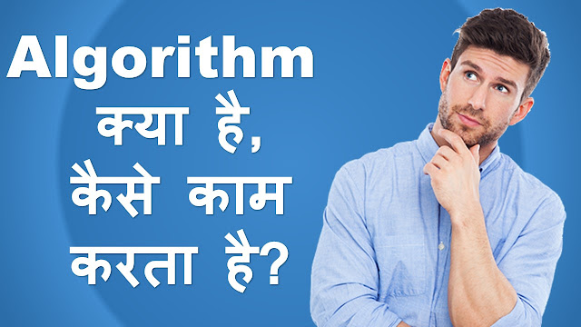 Algorithm in Hindi