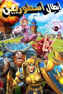 تحميل لعبة Lords Mobile للموبايل برابط مباشر