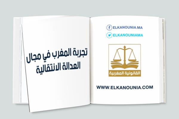 مقال بعنوان: تجربة المغرب في مجال العدالة الانتقالية، هيئة الانصاف والمصالحة نموذجا. PDF
