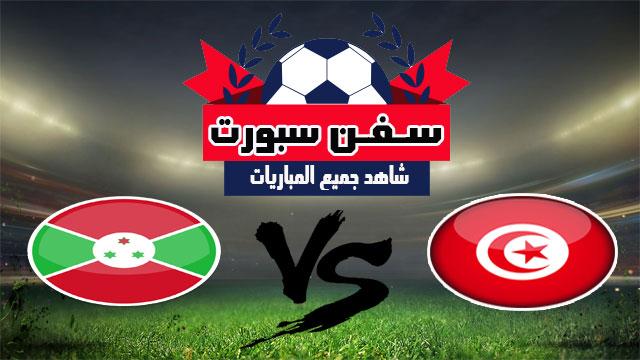 مشاهدة مباراة تونس وبوروندي بث مباشر بتاريخ 17/06/2019 مباراة ودية