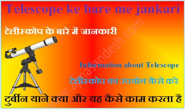 Telescope ke bare me jankari - टेलीस्कोप के बारे में जानकारी