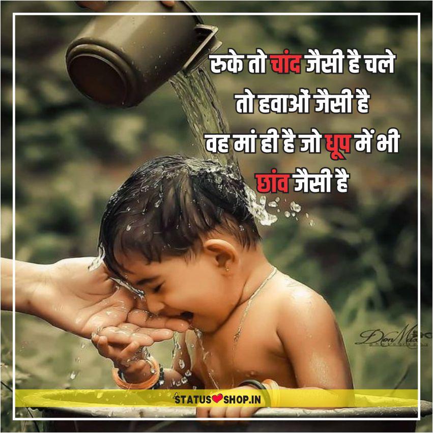 Maa-Status-in-Hindi