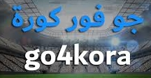 جو 4 كورة – go4kora مباريات اليوم بث مباشر