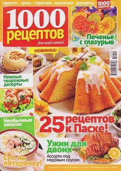 Читать онлайн журнал 1000 рецептов (№4 март 2018) или скачать журнал бесплатно