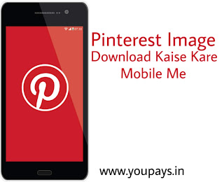 Pinterest image download in mibile www.youpays.in