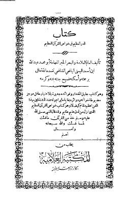 الدر النظيم في خواص القرآن العظيم - الإمام اليافعي