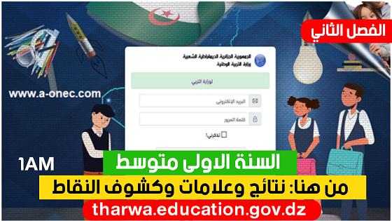 فضاء الأولياء لإستخراج كشف النقاط 2021 - السنة الاولى متوسط tharwa.education.gov.dz نتائج وكشوف نقاط