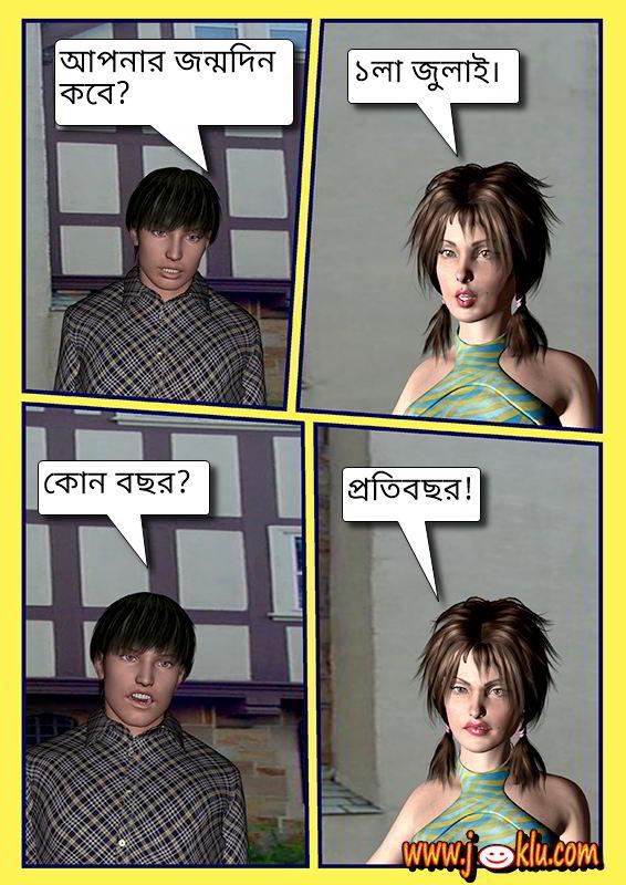 Your birthday joke in Bengali