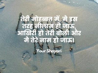 hindi bf shayari