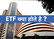 etf exchange traded funds kya hote hai
