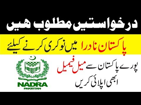 NADRA Latest Jobs 2019 | Latest Vacancies in All Pakistan