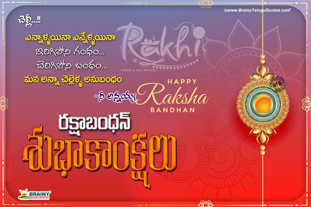 rakshabandhan banner designs,happy rakshabandhan greetings for sister, rakshabandhan greetings for brother, happy rakshabandhan messages in telugu, rakhi png images free download