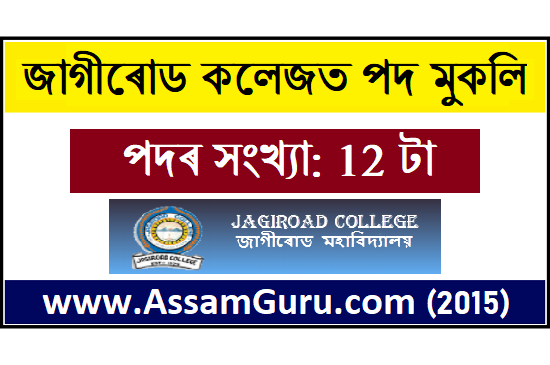 Jagiroad College Jobs 2020