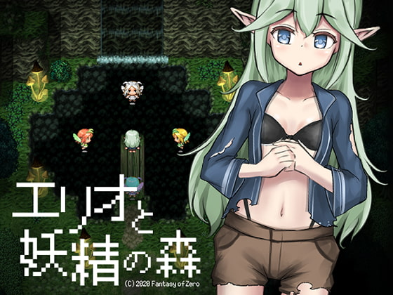 [H-GAME] Elio and the Fairy Forest JP