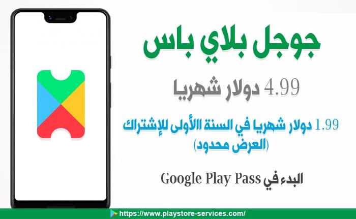 الإشتراك في خدمة جوجل بلاي باس