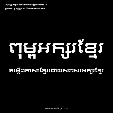 Sovannarout Type Khmer UI