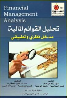 تحميل كتاب تحليل القوائم المالية ، مدخل نظري تطبيقي pdf مجلتك الإقتصادية