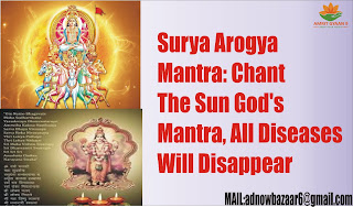 Surya Arogya Mantra: Chant The Sun God's Mantra, All Diseases Will Disappear
