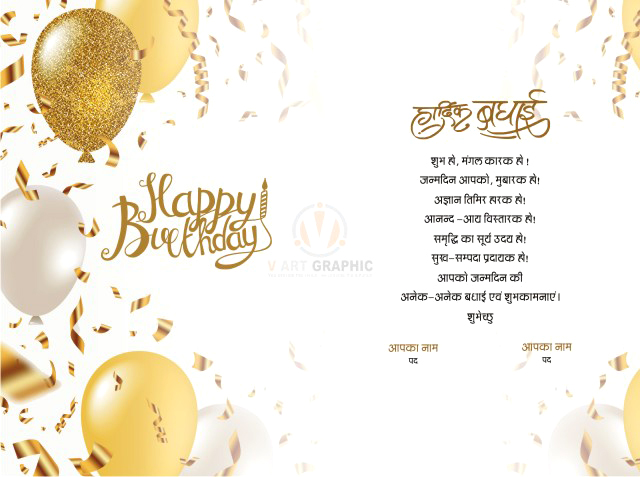 New Happy Birthday Greeting Card Design Hindi - Freelance Graphic