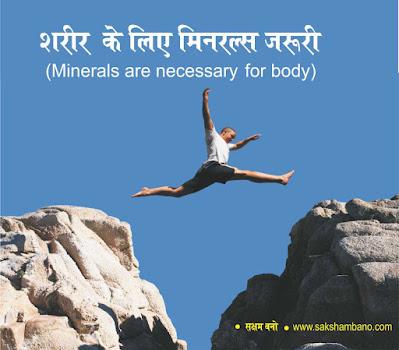 शरीर के लिए मिनरल्स जरूरी- Minerals are necessary for body