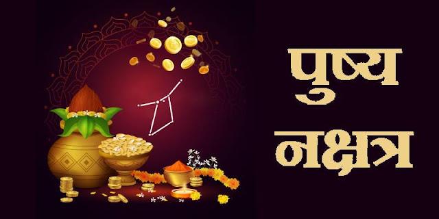 Pushya Nakshatra Dates in 2021-2022: Ravi and Guru Pushya Nakshatra Start-End Time and Muhurat