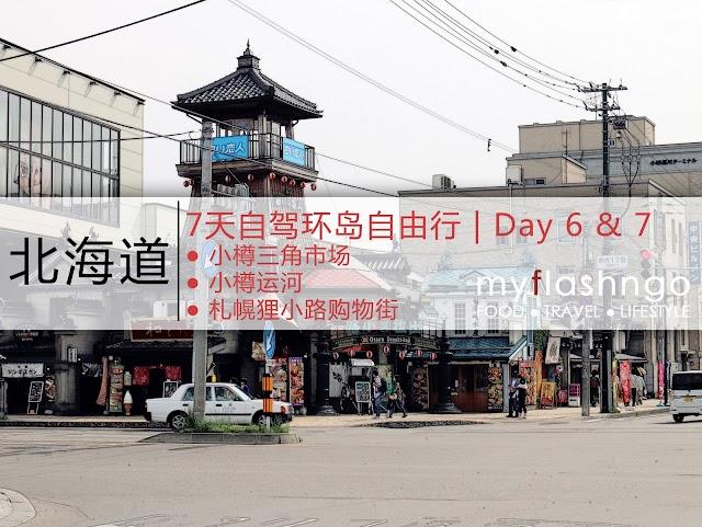 ● 旅游 | 日本北海道 | 春季 | 7 天自驾环岛自由行 - Day 6 & 7 END | 小樽 - 札幌