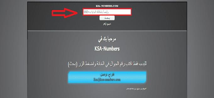 نمبر بوك موقع السعودي اون لاين Number book الاصلي بدون تحميل