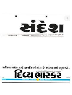 https://www.happytohelptech.in/2019/09/news-paper-sandesh-samachar-and-divya.html