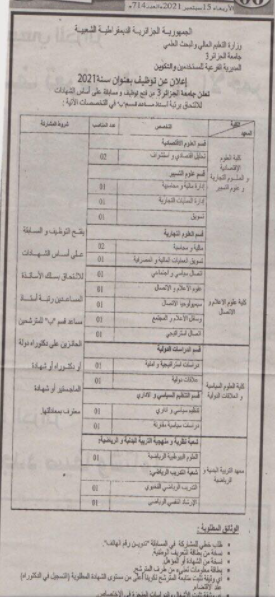 اعلان توظيف جامعة الجزائر 3