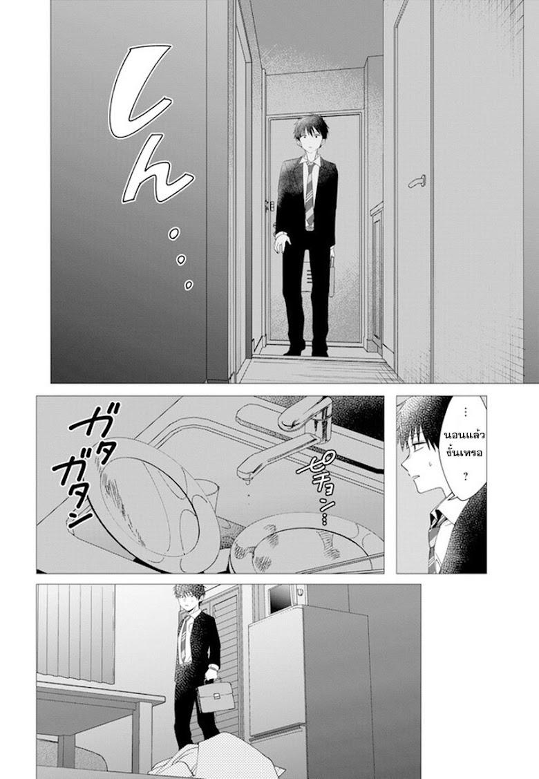 Hige wo Soru. Soshite Joshikousei wo Hirou - หน้า 29