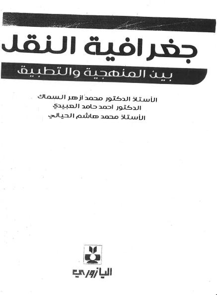 جغرافية النقل بين المنهجية والتطبيق - محمد أزهر السماك - أحمد حامد العبيدي - محمد هاشم الحيالي