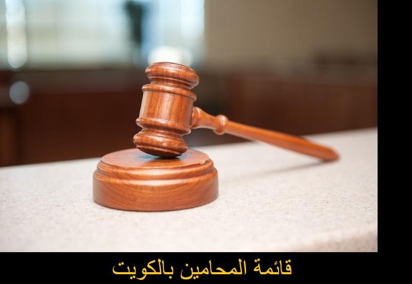 قائمة المحامين بالكويت - دليل المحامين الكويتيين