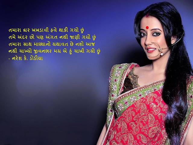 तमारा द्रार खखडावी हवे थाकी गयो छुं Gujarati Muktak By Naresh K. Dodia