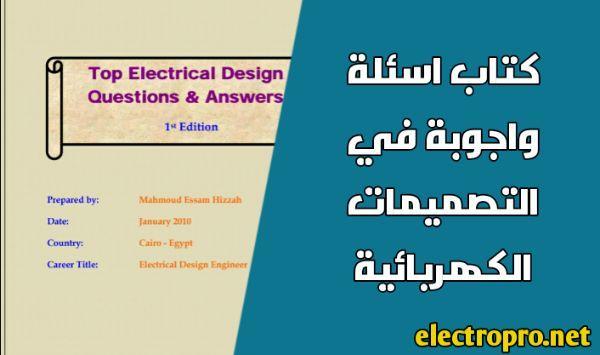 كتاب اسئلة واجوبة في التصميمات الكهربائية