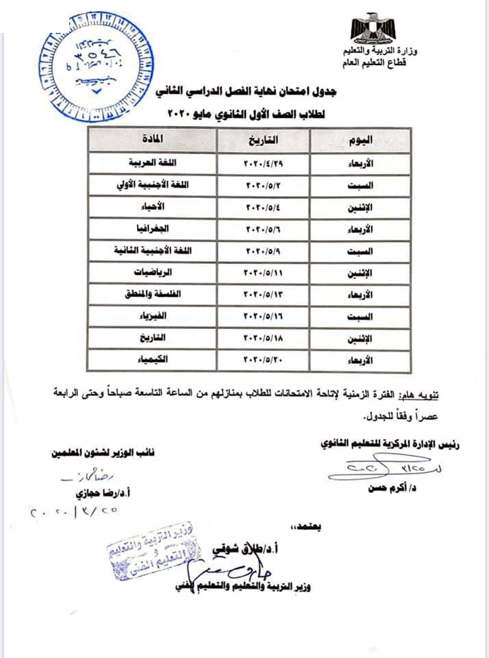 جدول امتحانات الصف الاول والثانى الثانوي الترم الثاني مايو 2020