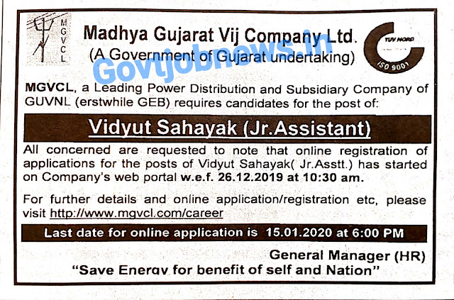 MGVCL-Vidyut Sahayak (Jr.Assistant) Recruitment