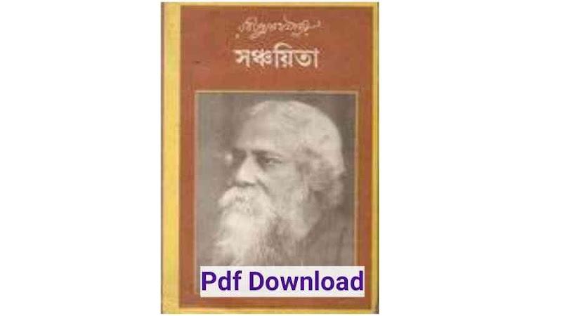সঞ্চয়িতা রবীন্দ্রনাথ ঠাকুর Pdf Download