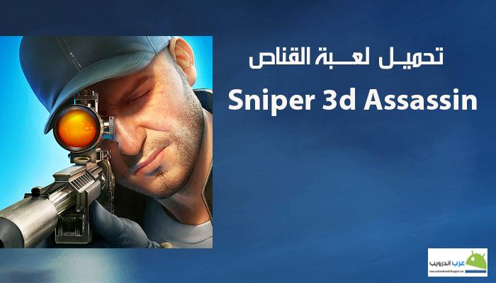 تحميل لعبة Sniper 3D Assassin للأندرويد