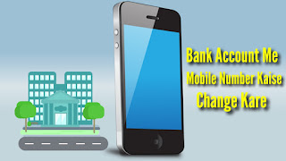 Bank Account Me Mobile Number Kaise Change Kare