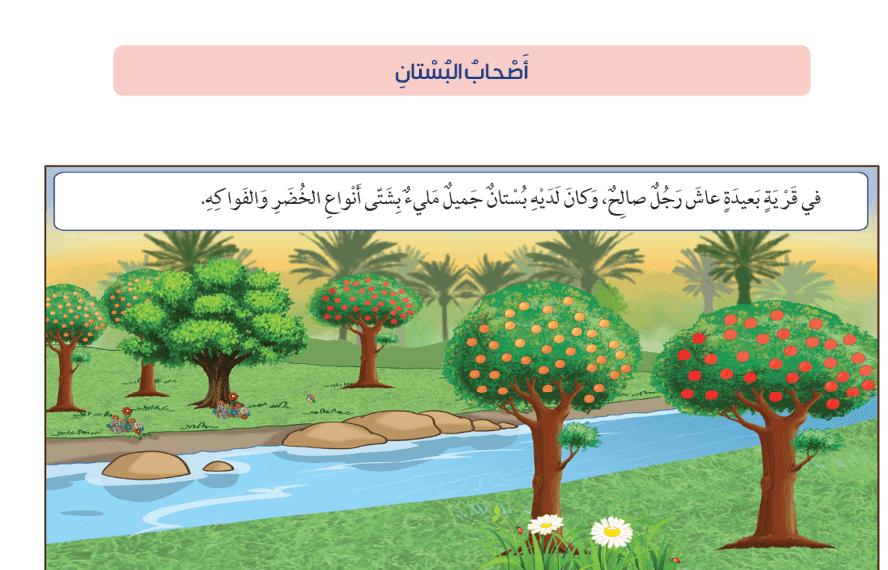 حل درس اصخاب البستان ة التربية الاسلاميةةللصف الثالثةالفصل الثاني