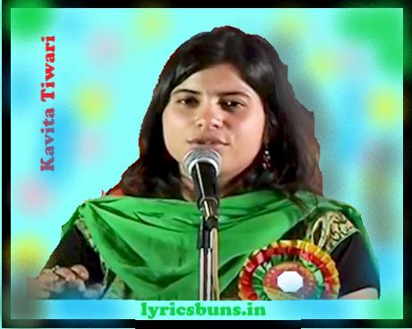 Veer Ras- Kavita Tiwari