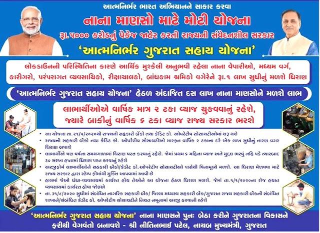 Aatm Nirbhar Bharat Abhiyan FORM