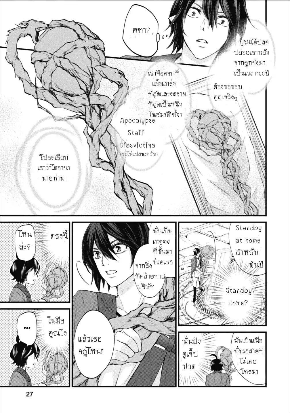 อ่านการ์ตูน Arafoo Shachiku no Golem Master ตอนที่ 1 หน้าที่ 26